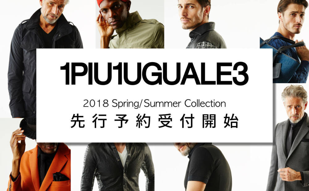 【1PIU1UGUALE3】 2018SS COLLECTION 先行予約開始!